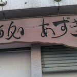 麺処あずき -