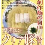 でびっと - 10月の創作麺