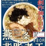 でびっと - 11月の創作麺