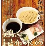 でびっと - 7月の創作麺