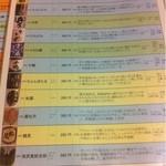 14079696 - 焼酎リスト。全372種類