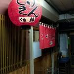 とりきん佐藤 - 店舗入口