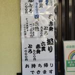 Maguroshirakawa - 【2020/11】店外メニュー