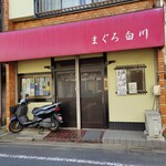 Maguroshirakawa - 【2020/11】外観