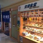 空港食堂 - お店の外観