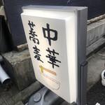 Chuukasobanishino -