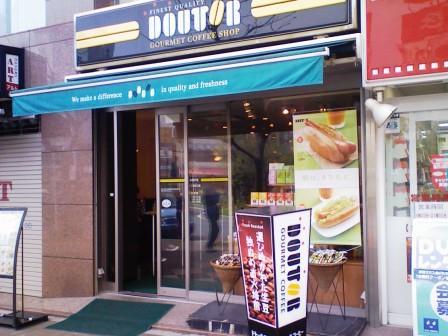 ドトールコーヒーショップ 我孫子南口店