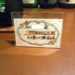 産直屋 たか - 歓迎のカード