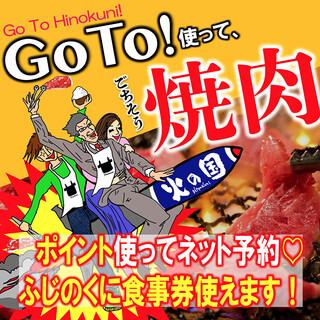 ◆GoTo◆ふじのくに食事券使えます(⁎⁍̴̆Ɛ⁍̴̆⁎)