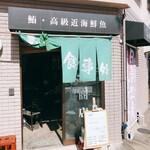 まるじょう商店 -