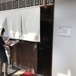 熊猫飯店 -