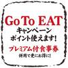 串カツ田中 - 料理写真:Go To EATキャンペーン対象店