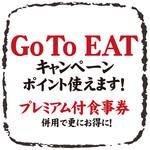 串カツ田中 - Go To EATキャンペーン対象店