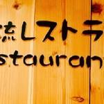 源流レストラン - 入口