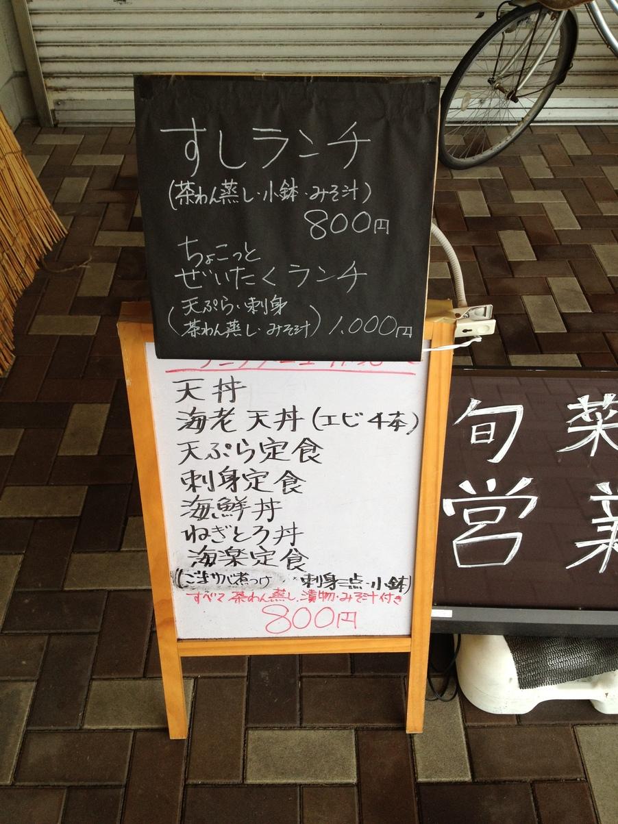 旬菜海楽 name=