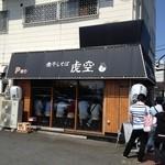 煮干しそば 虎空 - 201205