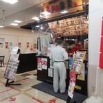 らーめん蔵芸 - 店頭