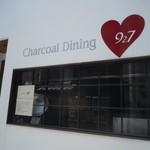 チャーコールダイニングキズナ - Charcoal Dining 927