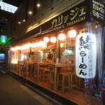 からあげやカリッジュPremium - 歌舞伎町のアパホテルの裏にあります。