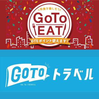 GoToEat/GoToトラベルキャンペーン対象店舗!