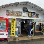 ひろちゃんカキ - 糸島市の加布里漁港にある可愛いワンちゃんの居る牡蠣小屋です。