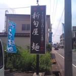 14089332 - 開店くん!