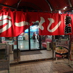 ラーメン横綱  桂五条店 -