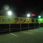 ラーメン横綱  桂五条店 - 駐車場はかなりデカかった
