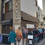日本橋 天丼 金子半之助 - 11時になり第1陣が入店したが、まだ10人以上は待ってる。