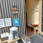 日本橋 天丼 金子半之助 - 並んでる人のためにお茶が用意されている。
