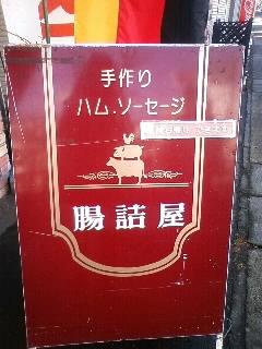 腸詰屋 軽井沢銀座店