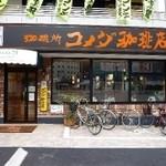 コメダ珈琲店 - まだ新しい店です。