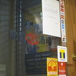 長野駅前酒場 -