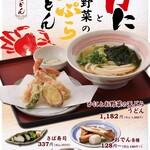 四國うどん - ずわいがに天ぷら盛りうどん