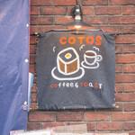 コーヒー&トースト - 外観
