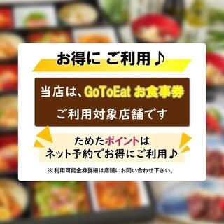 【GoToEatキャンペーン対象】ネット予約でお得にご飲食!