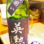 天ぷら・割鮮酒処 へそ - 英勲 純米大吟醸原酒 別囲い