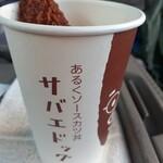 ミート&デリカささき - 料理写真:サバエドッグ+カップ