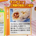"""元祖豚饅頭 老祥記 - 三宮一貫楼""""そこがミソ!上海蟹の味噌入り豚饅"""""""