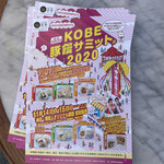 元祖豚饅頭 老祥記 - 第9,5回 KOBE 豚饅サミット 2020