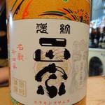多古久 - 幻の名酒「褒紋正宗」