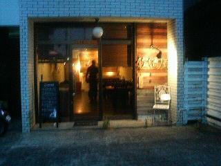鉄板焼 ダイニング 牧酒屋 酒々井店