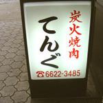 炭火焼肉 てんぐ - 阿倍野筋沿い(王子神社の少し南)にある炭火焼肉てんぐ。