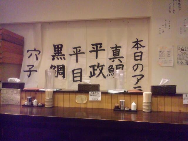 麺屋海神 - 本日のアラ '12.7 by shosehouse