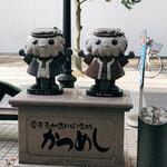 140943082 - 加古川名物!!かつめし!