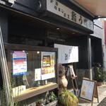 うを治 - 阪急武庫之荘駅からほど近いお店です。