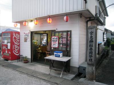 いづみ屋食堂