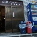 豊嶋屋酒店 - 立ち飲み入口