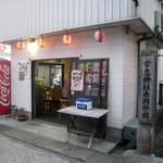 いづみ屋食堂 -