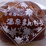 今井屋製菓 - 料理写真:温泉まんぢう